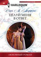 21681499_cover-elektronnaya-kniga-sara-anderson-celuy-menya-v-otvet