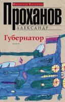 21681538_cover-elektronnaya-kniga-aleksandr-prohanov-gubernator
