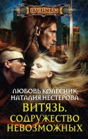 21681552_cover-elektronnaya-kniga-lubov-kolesnik-vityaz-sodruzhestvo-nevozmozhnyh
