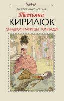 21683591_cover-elektronnaya-kniga-tatyana-kiriluk-sindrom-markizy-pompadur