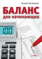 21686380_cover-pdf-kniga-tamara-belikova-balans-dlya-nachinauschih-12490926