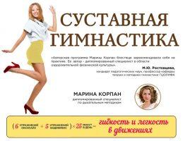 21689306_cover-pdf-kniga-marina-korpan-sustavnaya-gimnastika-17873491