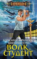 21689840_cover-elektronnaya-kniga-aleksandr-avramenko-volk-student