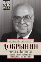 21689952_cover-elektronnaya-kniga-anatoliy-dobrynin-sugubo-doveritelno-posol-v-vashingtone-pri-shesti-prezidentah-ssha-1962-1986-18400059