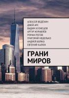 21693880_cover-elektronnaya-kniga-pages-biblio-book-art-18512248