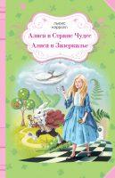 21694743_cover-elektronnaya-kniga-luis-kerroll-alisa-v-strane-chudes-alisa-v-zazerkale-17202192