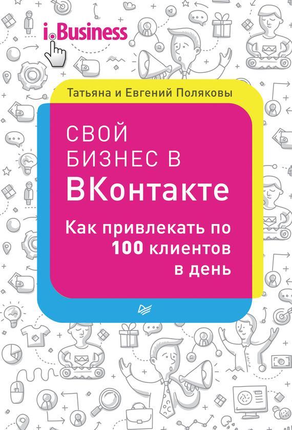 Читать новую книгу поляковой.