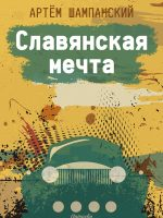21700189_cover-elektronnaya-kniga-pages-biblio-book-art-18530078
