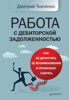 21700235_cover-elektronnaya-kniga-pages-biblio-book-art-18527632