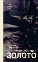 21700887_cover-elektronnaya-kniga-pages-biblio-book-art-18523605