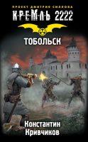 21700917_cover-elektronnaya-kniga-konstantin-urevich-krivchikov-kreml-2222-tobolsk