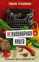 21700973_cover-elektronnaya-kniga-pages-biblio-book-art-18530204