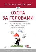 21703182_cover-elektronnaya-kniga-konstantin-baksht-ohota-za-golovami-tehnologii-effektivnogo-nabora-kadrov-konkurs-deficit-verbovka-kadrovyy-assessment-2