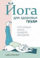 21706614_cover-elektronnaya-kniga-bobbi-klennell-yoga-dlya-zdorovya-grudi