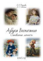 21707838_cover-elektronnaya-kniga-anna-sergeevna-sobyanina-azbuka-vospitaniya