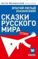 21710915_cover-elektronnaya-kniga-ipatiy-lutyy-kazanskiy-skazki-russkogo-mira-besposchadnye-no-so-smyslom