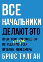 21711606_cover-elektronnaya-kniga-brus-tulgan-vse-nachalniki-delaut-eto-poshagovoe-rukovodstvo-po-resheniu-pochti-vseh-problem-menedzhera