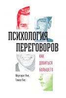 21711648_cover-elektronnaya-kniga-margaret-nil-psihologiya-peregovorov-kak-dobitsya-bolshego