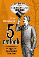 21717335_cover-elektronnaya-kniga-anna-pavlovskaya-2-5-o-clock-i-drugie-tradicii-anglii-18399075