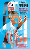 21717755_cover-elektronnaya-kniga-pages-biblio-book-art-18506408