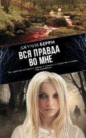 21719145_cover-elektronnaya-kniga-dzhuliya-berri-vsya-pravda-vo-mne