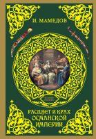 21720407_cover-elektronnaya-kniga-pages-biblio-book-art-18535908