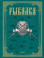 21722441_cover-pdf-kniga-leonid-sabaneev-rybalka-8976448