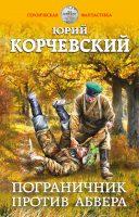 22236762_cover-elektronnaya-kniga-uriy-korchevskiy-pogranichnik-protiv-abvera