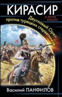 22282238_cover-elektronnaya-kniga-vasiliy-panfilov-8444909-kirasir-dvuglavyy-orel-protiv-tureckih-stervyatnikov