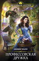 14291533_cover-elektronnaya-kniga-ardmir-mari-professorskaya-druzhka