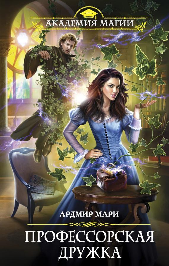 Мари ардмир все книги скачать
