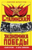 15237556_cover-elektronnaya-kniga-dmitriy-verhoturov-stalinskaya-ekonomika-pobedy-bylo-vremya-i-ceny-snizhali