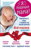 17114317_cover-elektronnaya-kniga-nadezhda-aleksandrovna-andreeva-ya-buduschaya-mama-beremennost-rody-i-pervyy-god-zhizni-rebenka-13213097