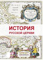19808626_cover-elektronnaya-kniga-dmitriy-urushev-istoriya-russkoy-cerkvi