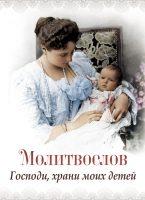 20790627_cover-pdf-kniga-raznoe-molitvoslov-gospodi-hrani-moih-detey-9306943