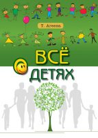 21226362_cover-pdf-kniga-tatyana-ageeva-vse-o-detyah-18113231