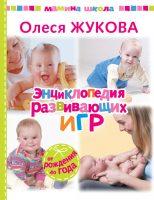21227015_cover-pdf-kniga-olesya-zhukova-enciklopediya-razvivauschih-igr-ot-rozhdeniya-do-goda-10019384