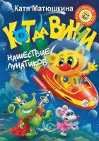 21228947_cover-pdf-kniga-ekaterina-matushkina-kot-da-vinchi-nashestvie-lunatikov-18113905