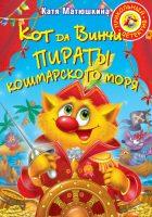 21228968_cover-pdf-kniga-ekaterina-matushkina-kot-da-vinchi-piraty-koshmarskogo-morya-18113912