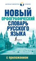 21429632_cover-pdf-kniga-uliya-alabugina-novyy-orfograficheskiy-slovar-russkogo-yazyka-s-prilozheniem-18305846
