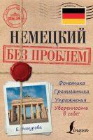 21429672_cover-pdf-kniga-e-p-bahurova-6085483-nemeckiy-bez-problem-18305892