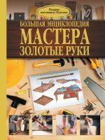 21429692_cover-pdf-kniga-robin-dzheymson-bolshaya-enciklopediya-mastera-zolotye-ruki-18305904