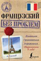 21430468_cover-pdf-kniga-a-p-gromov-francuzskiy-bez-problem-18305908