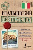 21430768_cover-pdf-kniga-a-i-kaminskaya-italyanskiy-bez-problem-18305938