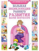 21431608_cover-pdf-kniga-delfina-zhil-kott-bolshaya-enciklopediya-rannego-razvitiya-marii-montessori-ot-6-mesyacev-do-6-let-18306022