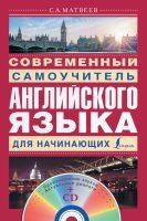 21431648_cover-pdf-kniga-s-a-matveev-sovremennyy-samouchitel-angliyskogo-yazyka-dlya-nachinauschih-18306032