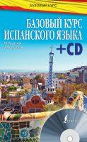 21432342_cover-pdf-kniga-a-i-kovrigina-bazovyy-kurs-ispanskogo-yazyka-18306198