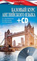 21432394_cover-pdf-kniga-korinna-kostukova-bazovyy-kurs-angliyskogo-yazyka-18306214