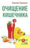 21434291_cover-elektronnaya-kniga-ludmila-rudnickaya-ochischenie-kishechnika