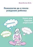 21452464_cover-elektronnaya-kniga-m-vorobeva-psihologiya-do-i-posle-rozhdeniya-rebenka
